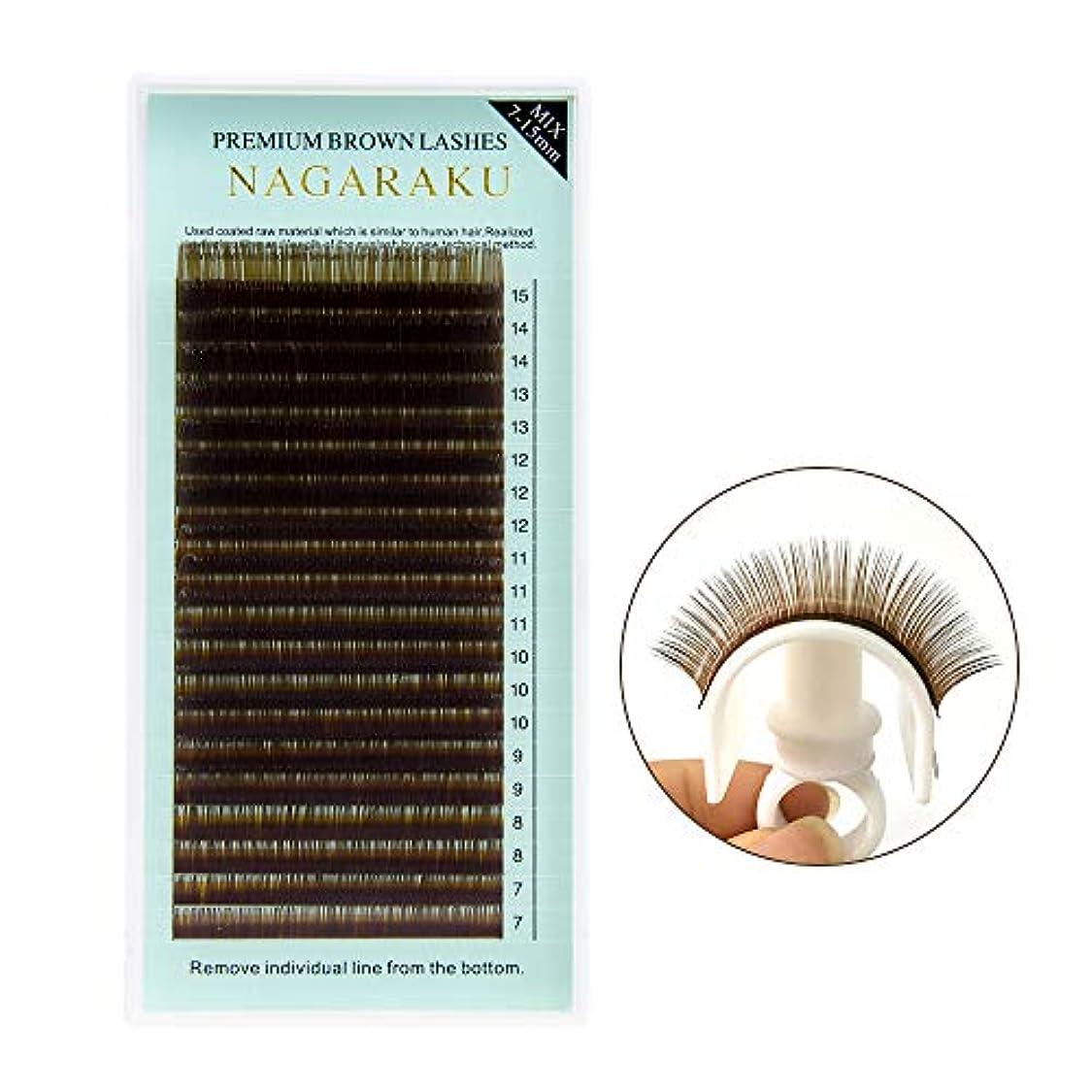 プロフェッショナル先のことを考える辛なNAGARAKU褐色ブラウン20列まつげエクステ混合長さミックスマツエク柔らかい自然なアイラッシュ(0.15 D Mix)