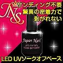 ジャパンネイル LED/UV ソークオフ ベース 13ml