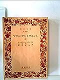 マリー・アントワネット〈下〉 (1980年) (岩波文庫)