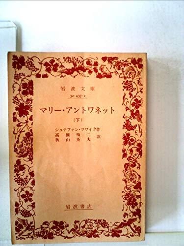 マリー・アントワネット〈下〉 (1980年) (岩波文庫)の詳細を見る