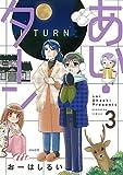 あい・ターン(3) (ぶんか社コミックス)