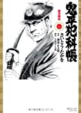 鬼平犯科帳 6 (SPコミックス)