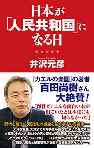 [画像:日本が「人民共和国」になる日 (WAC BUNKO 257)]