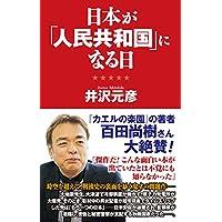 日本が「人民共和国」になる日 (WAC BUNKO 257)