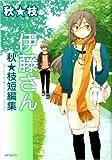 伊藤さん 秋★枝短編集 (MFコミックス フラッパーシリーズ)