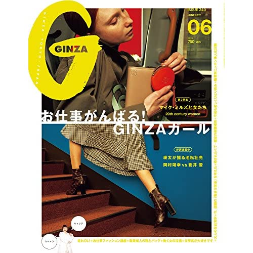GINZA(ギンザ)2017年6月号[お仕事がんばる! GINZAガール]