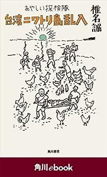 [椎名 誠]のあやしい探検隊 台湾ニワトリ島乱入 (角川ebook)