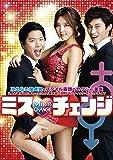 ミス・チェンジ[DVD]