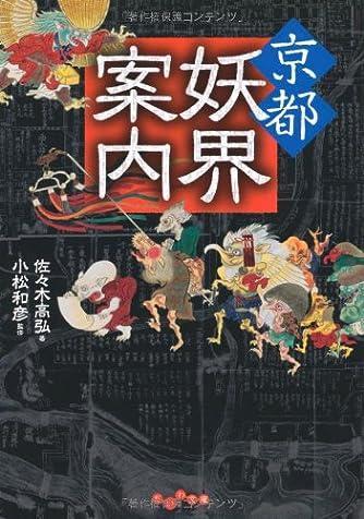 京都妖界案内 (だいわ文庫)