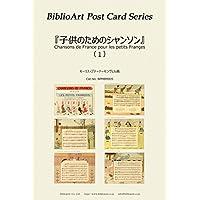 BiblioArt Post Card Series モーリス・ブテ・ド・モンヴェル 「子供のためのシャンソン」(1) 6枚セット(解説付き)