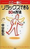 「ここ一番にリラックスできる50の方法」中谷 彰宏