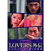 """LOVERS外伝 もうひとつの""""愛""""の軌跡"""