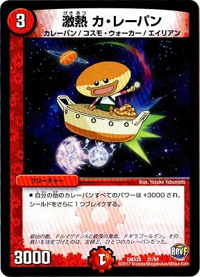 デュエルマスターズ/DMX-26/31/激熱 カ・レーパン