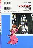 学習漫画 世界の伝記  ジャンヌ・ダルク フランスを救ったオルレアンの乙女 画像
