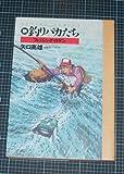 新・釣りバカたち (アクションコミックス)