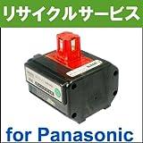【電池の交換するだけ】【EZ9117】パナソニック用 24Vバッテリー [リサイクル] ※残量表示しない