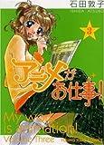 アニメがお仕事! 3 (ヤングキングコミックス)
