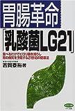 胃腸革命「乳酸菌LG21」—食べるだけでピロリ菌を減らし胃の病気を予防する21世紀の健康法 (ビタミン文庫) [単行本(ソフトカバー)] / 古賀 泰裕 (著); マキノ出版 (刊)
