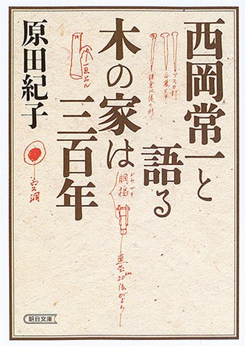 西岡常一と語る 木の家は三百年 (朝日文庫)の詳細を見る