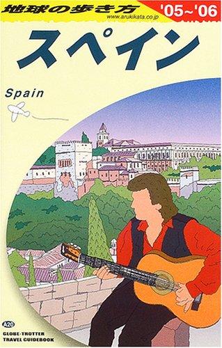 地球の歩き方 (A20) スペインの詳細を見る