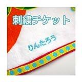 刺繍チケット おむつケーキ研究所