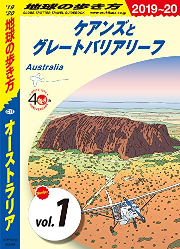 地球の歩き方 C11 オーストラリア 2019-2020 【分冊】 1 ケアンズとグレートバリアリーフ オーストラリア分冊版
