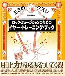 CD付 ミミのクスリ ロックミュージシャンのためのイヤートレーニングブック
