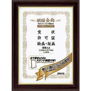 コクヨ 額縁 金飾 軽量・スタンド付 A4 カ-5RA4