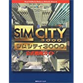 SIMCITY3000公式戦略ガイド