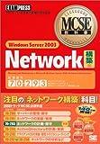 MCSE教科書 70-293 Windows Server 2003 Network【構築】編
