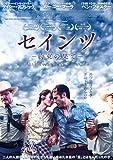 セインツ ―約束の果て―[Blu-ray/ブルーレイ]
