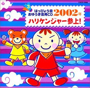 [画像:2002年度 はっぴょう会・おゆうぎ会用CD(3) ハリケンジャー参上!]