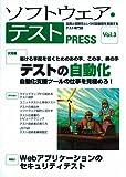 ソフトウェア・テスト PRESS Vol.3