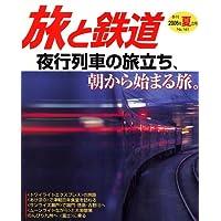 旅と鉄道 2006年 夏の号 [雑誌]