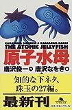 原子水母 (幻冬舎文庫)