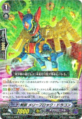 カードファイトヴァンガードG 第14弾「竜神烈伝」/G-BT14/049 刻獣 メリーブロック・ドラゴン R