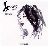 女・こころ(表情) (ART BOX GALLERYシリーズ)