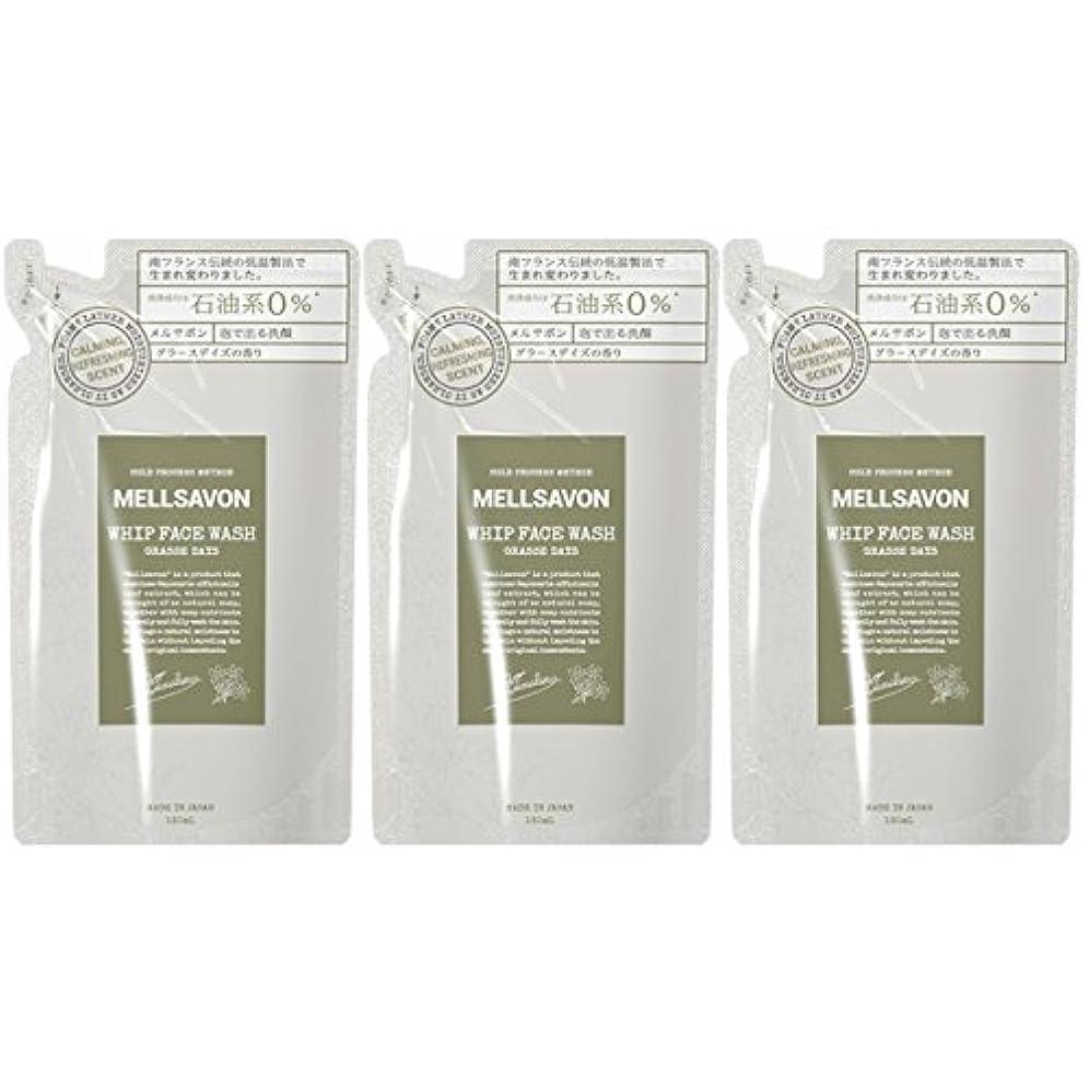 手つかずの製作約設定【3個セット】MELLSAVON(メルサボン) ホイップフェイスウォッシュ グラースデイズ 〈詰替〉 (130mL)
