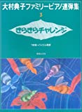 大村典子ファミリーピアノ連弾集(3) きらきらチャレンジ 1本指~バイエル程度 (大村典子ファミリーピアノ連弾集 3)