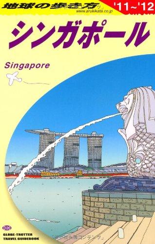 D20 地球の歩き方 シンガポール 2011~2012の詳細を見る