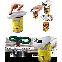 カンオープナー 缶オープナー 電動缶オープナー 切り口も安全なSafe Cut機能搭載 缶切り オープナー