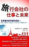 旅行会社の仕事と未来: 日本最大手の旅行会社で見た!聞いた!話した!ミスした!受賞した! (株式会社フルーム)