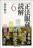 「正法眼蔵」読解6 (全10巻) (ちくま学芸文庫)