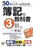 簿記の教科書 3級編―50ポイントでよくわかる! (PHPビジネス選書)
