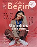 LaLaBegin 2・3 2017 (Begin1月号臨時増刊)