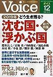VOICE(ヴォイス) 2018年 12 月号 雑誌