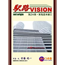 駅路VISION 第24巻・東海道本線Ⅱ 2018初版