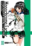 モノクローム・ファクター 3 (BLADE COMICS)