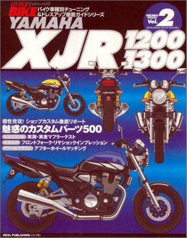 ハイパーバイク VOL.2 Yamaha XJR1200/1300 (バイク車種別チューニング&ドレスアップ徹底ガイドシリーズ)