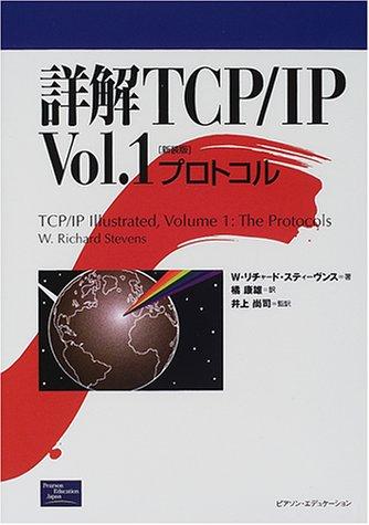 詳解TCP/IP〈Vol.1〉プロトコル